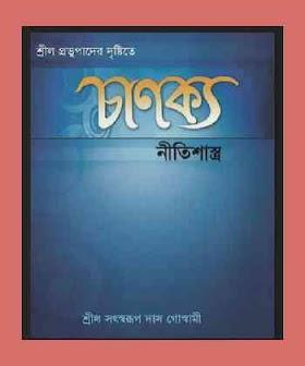 চাণক্য নীতিশাস্ত্র - শ্রীল সৎস্বরূপ দাস গোস্বামী Chanakya Neeti Sastro banglapdf by Shil Satsarup Das Goswami