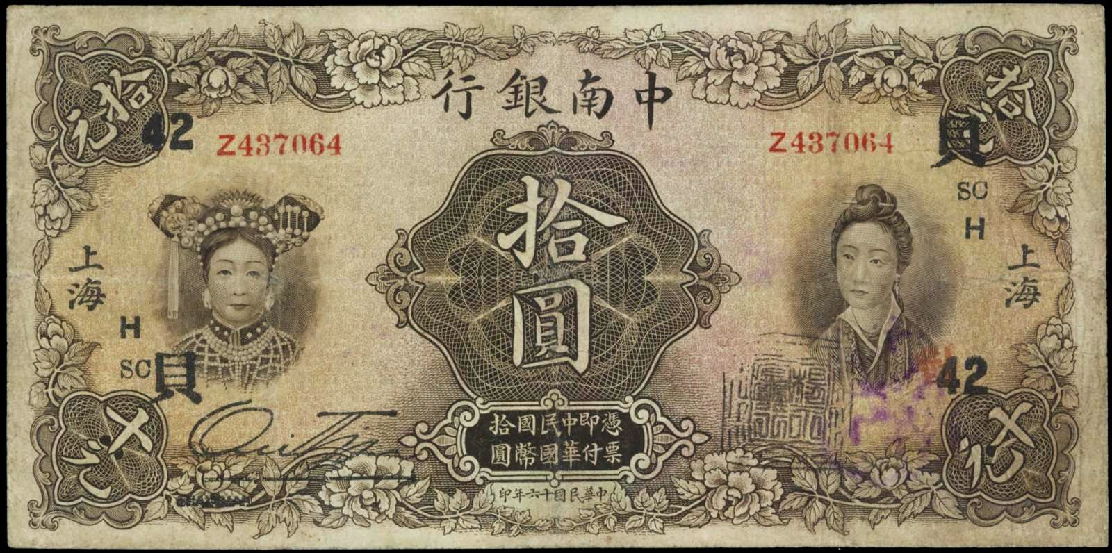 China Banknotes 10 Yuan 1927 China And South Sea Bank