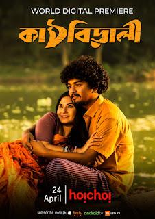 Kathbirali 2019 Bengali HoiChoi 480p WEB-DL 450MB
