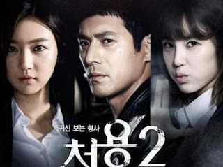 Cheo Yong 2 Subtitle Indonesia