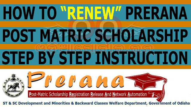 "How To Renew PRERANA Post Matric Scholarship Online Application, Prerana Post Matric Scholarship by Government of Odisha is one of helpful Scholarship program in Odisha for SC, ST, OBC & Christian students.After finishing upload, Click on ""Renew Application (Under Testing)"" which is situated left side of your computer screen."
