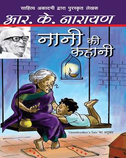 Naani-Ki-Kahani-By-R-K-Narayan-PDF-Book-In-Hindi-Free-Download