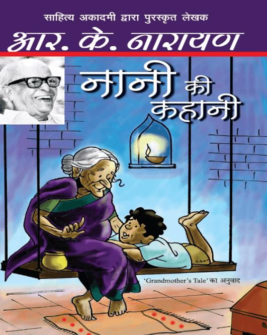 नानी की कहानी : आर के नारायण द्वारा मुफ़्त पीडीऍफ़ पुस्तक हिंदी में | Naani Ki Kahani By R K Narayan PDF Book In Hindi Free Download