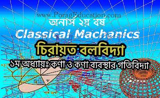 Classical machanics ch 01 porageducation com