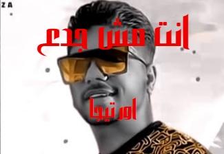 كلمات اغنية اهلا اصحابي الواطين احمد موزة