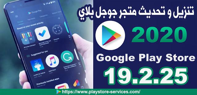 تنزيل متجر Play - تحديث متجر بلاي Google Play Store 19.2.24