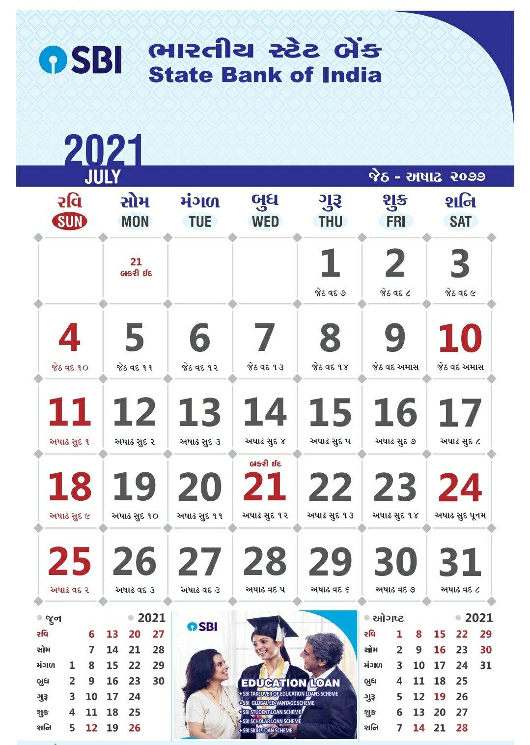 Sbi calendar 2021