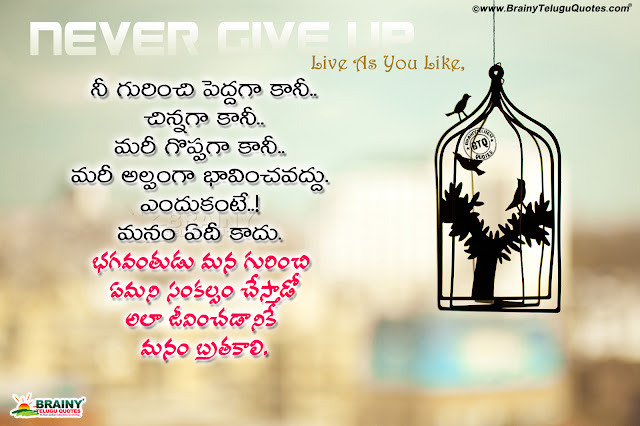 nice trending Telugu quotes, life changing motivational words in telugu, never give up quotes in telugu