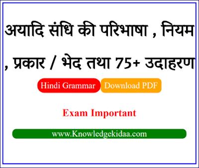अयादि संधि की परिभाषा , नियम , प्रकार / भेद  तथा 75+ उदाहरण | PDF Download |