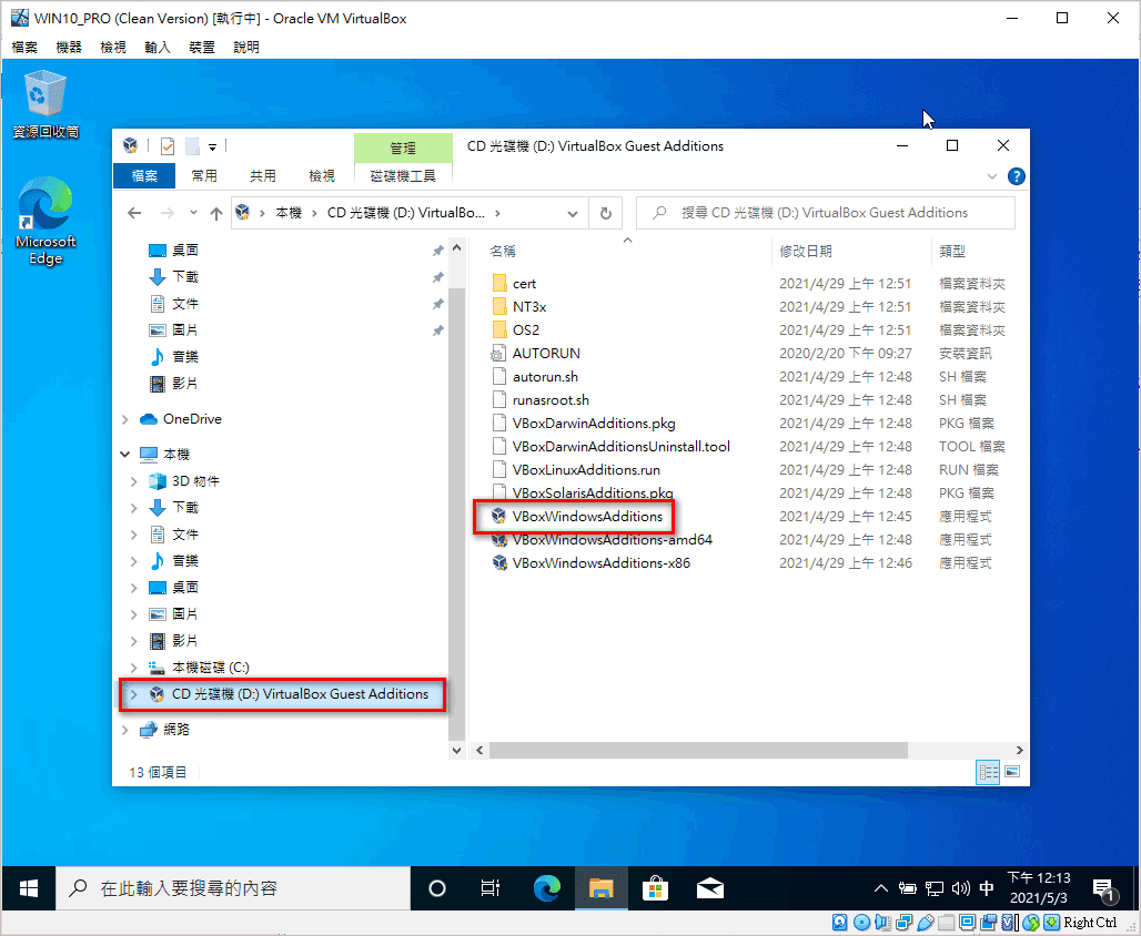 Guest Additions for Windows 安裝教學(二)