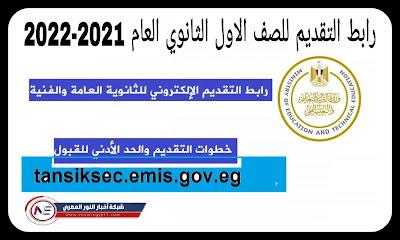 رابط التقديم بالصف الاول الثانوي 2021 tansiksec.emis.gov.eg | الأوراق والمستندات المطلوبة للتسجيل في الثانوية العامة وخطوات التقديم الكترونيا بالتفاصيل