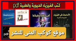 تحميل كتب أساسيات الفيزياء الحيوية 8 Biophysics Books pdf بالعربي