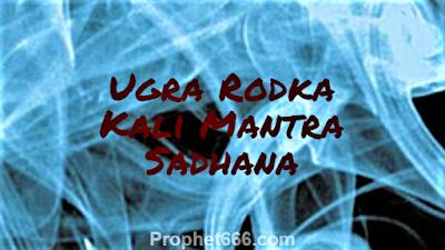 Fearsome Ugra Kali Mata Mantra Sadhana