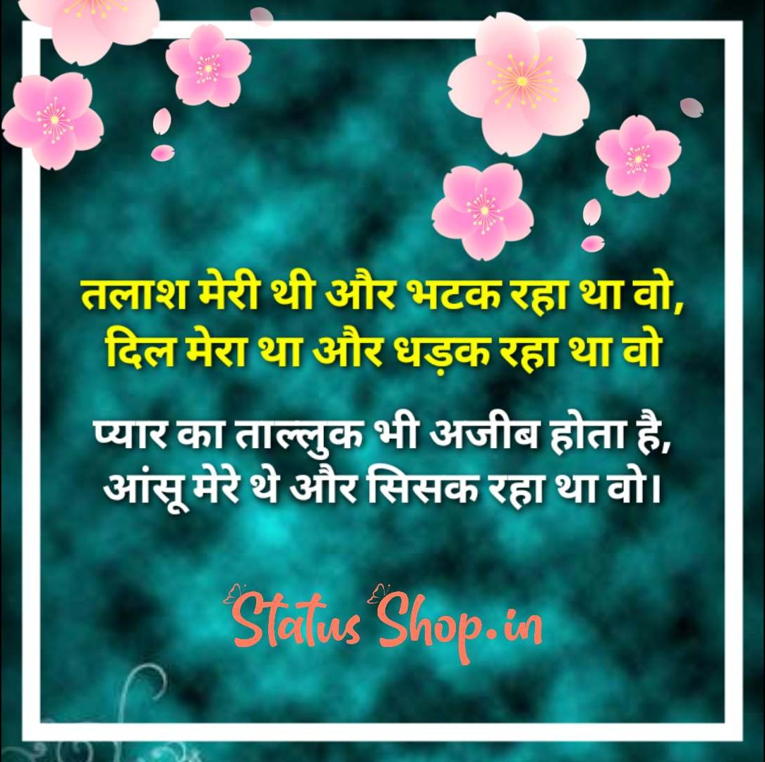 Facebook-shayari-hindi-statusshop