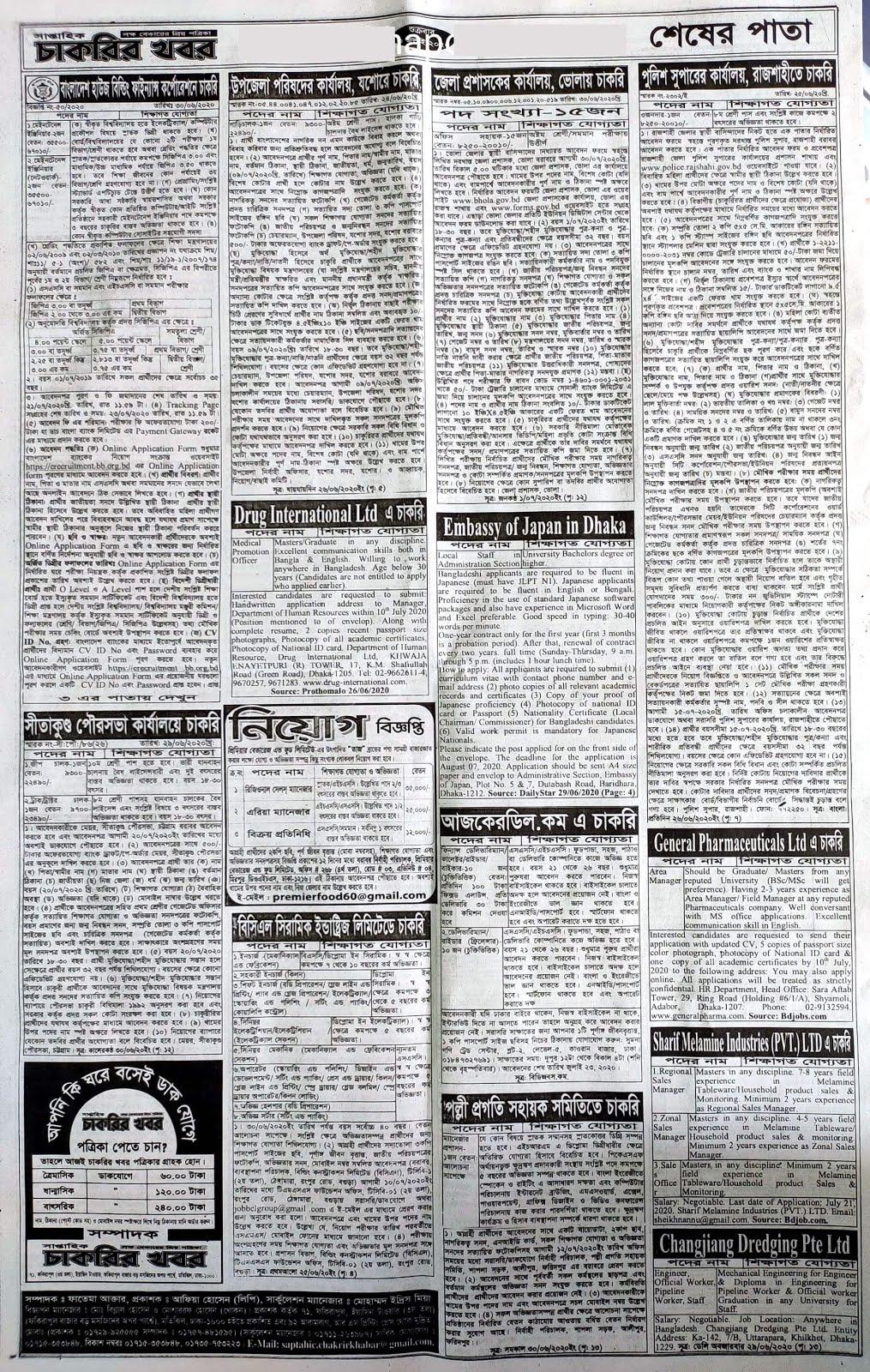 Weekly Job Newspaper Chakrir Khobor Potrika