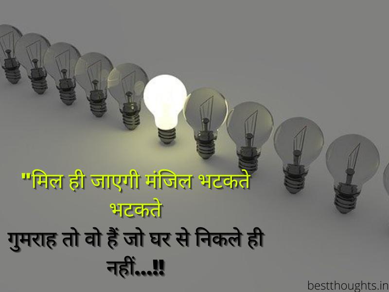 best motivational hindi shayari