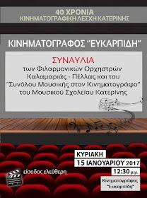 Κινηματογράφος «Ευκαρπίδη» – Κινηματογραφική Λέσχη Κατερίνης Συναυλία Κινηματογραφικής Μουσικής