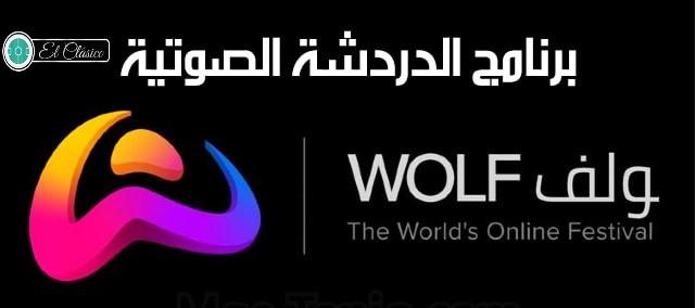 تنزيل برنامج ولف لايف WOLF Live على الجوال والكمبيوتر برابط مباشر