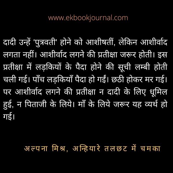 हिन्दी कोट - अल्पना मिश्र, अन्हियारे तलछट में चमका