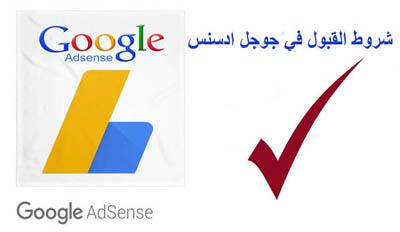 أهم الشروط لقبول مدونتكم في جوجل ادسنس