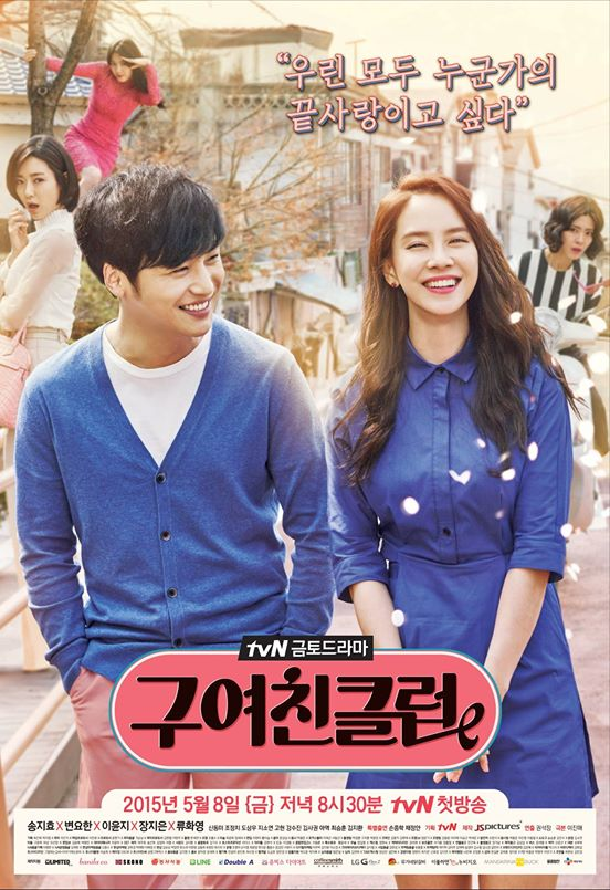 Ex-Girlfriend Club Korean Drama WIki