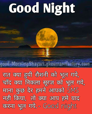 Good Night Shayari Hindi, Good Nighat Images, Good Night Sms and Wishes