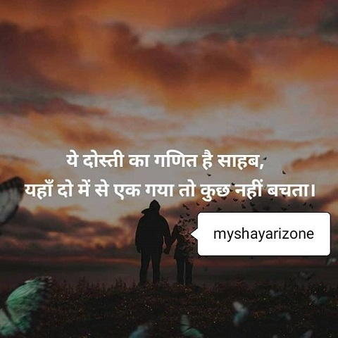 Two Lines Sad Dosti Shayari Whatsapp Image Status in Hindi
