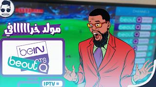 إليك هذا المولد لسيرفرات IPTV الرائع .. أفضل موقع لسنة 2020 !