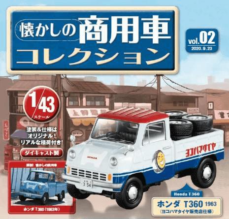 Honda T360 1963 1:43 hachette