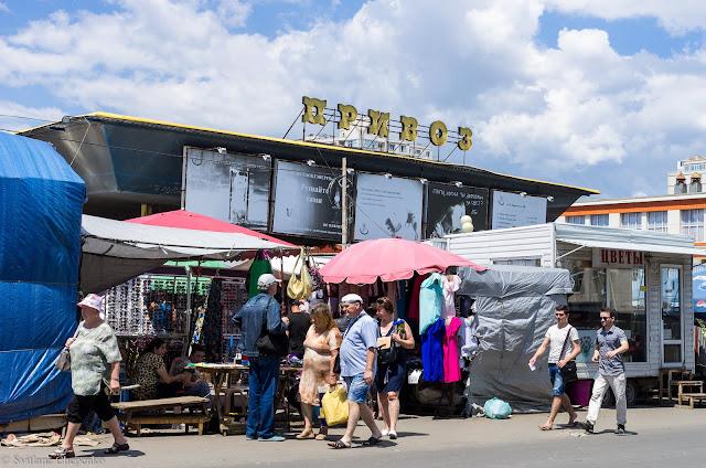 """Одеський ринок """"Привоз"""""""