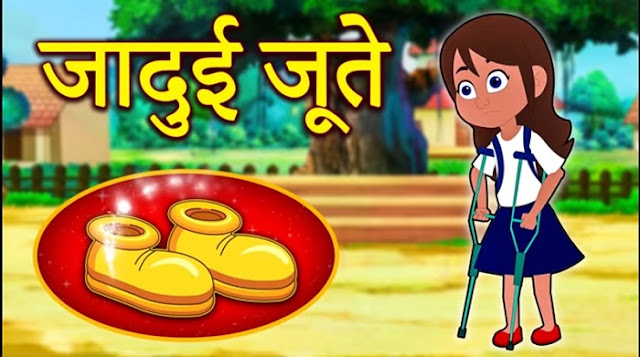 जादुई जूते (JAADUI JUTE) - Short Hindi Stories For Kids