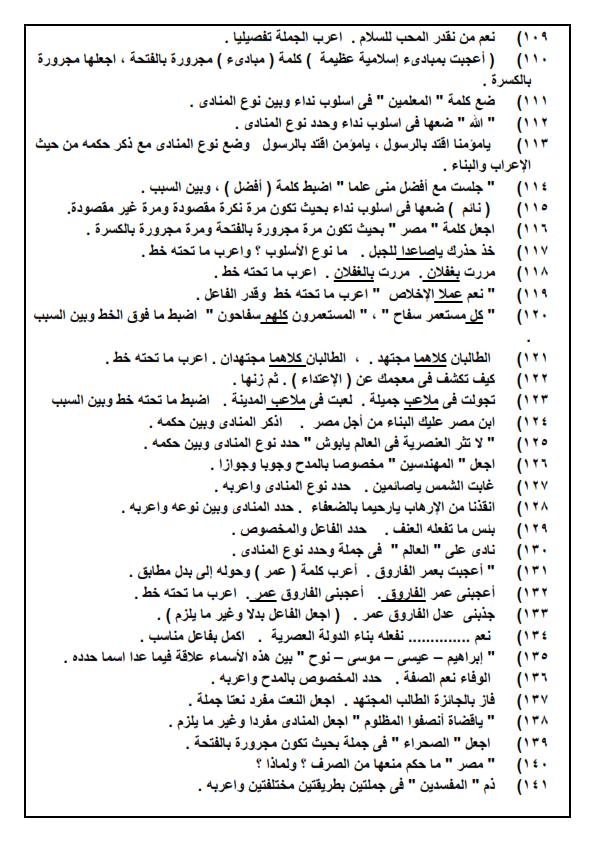 300 سؤال فى النحو لطلاب الصف الثالث الإعدادي مستر/ محمد العفيفي %25D9%2586%25D8%25AD%25D9%2588_005