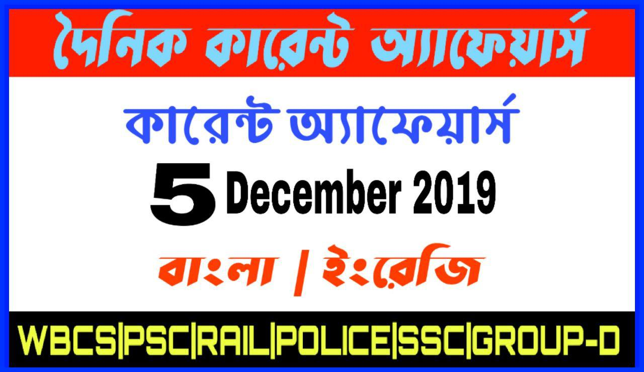 Daily Current Affairs In Bengali and English 5th December 2019 | for All Competitive Exams