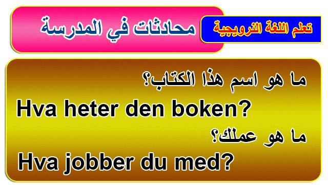 """محادثات اللغة النرويجية : في المدرسة """"På skolen"""""""