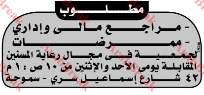 وظائف وسيط الاسكندرية-مراجع مالي و اداري -ممرضات