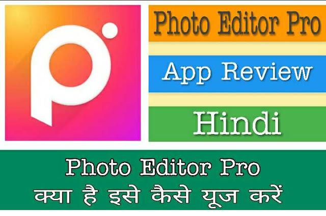 Photo Editor Pro क्या है इसे कैसे यूज़ करें