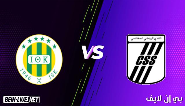 مشاهدة مباراة الصفاقسي وشبيبة القبائل بث مباشر اليوم بتاريخ 16-05-2021 في كأس الكونفيدرالية