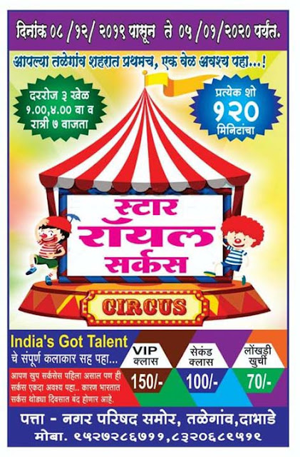 Circus in Talegaon, Talegaon Circus Details