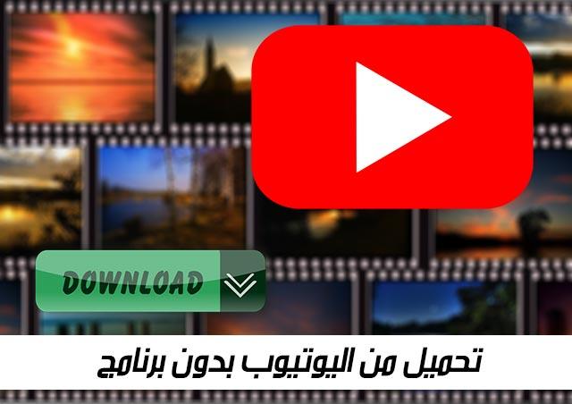 تحميل من اليوتيوب بدون برنامج