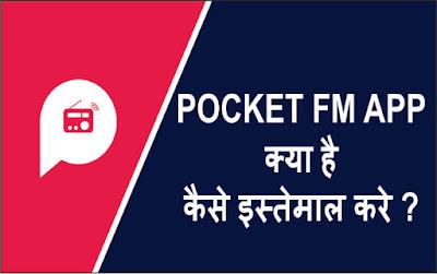 pocket fm App