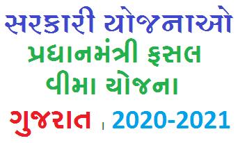 pradhan mantri fasal bima yojana Registration Form, Doccuments, Status, List, Eligibility, Benefits and All Information