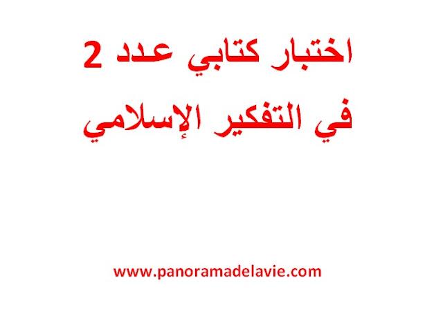 اختبار كتابي عـدد 2  في التفكير الإسلامي