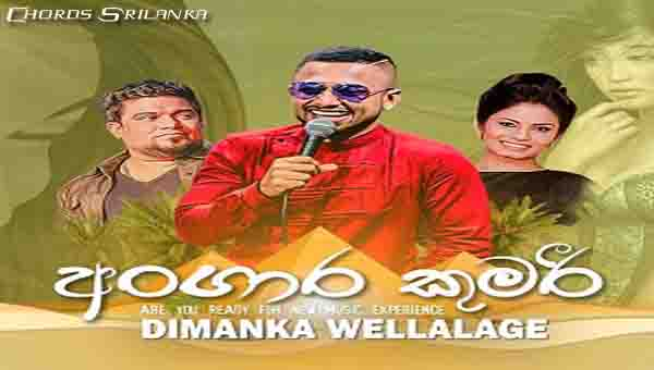 Angara Kumari Chords, Dimanka Wellalage songs chords, Kasun Kalhara songs chords, New Sinhala songs 2020, Download new Sinhala song 2020,