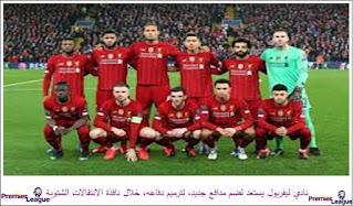 نادي ليفربول يرغب في ضم مدافع جديد