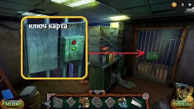 открываем решетку ключом картой в игре затерянные земли 5