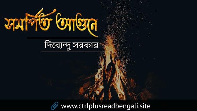 সমর্পিত আগুনে | Bengali standard poetry