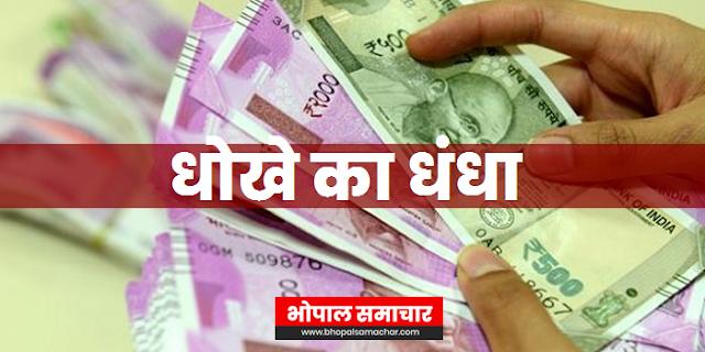 GCA कंपनी ने दुगनी रकम का लालच देकर 98 लाख रुपए की ठगे | JABALPUR NEWS