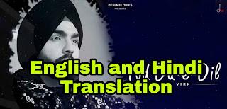 Tod Da E Dil Lyrics | Translation | in English/Hindi - Ammy Virk