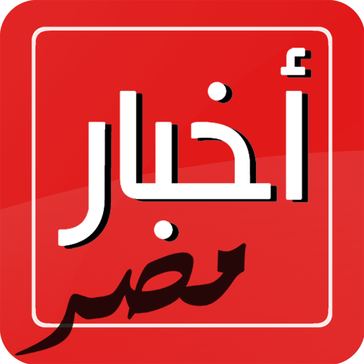 اخبار مصر اليوم الاربعاء 27-7-2016، أهم الأخبار والأحداث الجارية فى مصر، اليوم الأربعاء 27 يوليه 2016