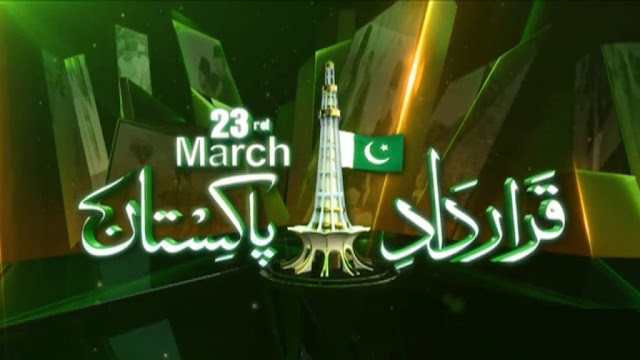 23 march pakistan day, 23 march 1940, 23 march star sign, 23 march quotes, 23 march quotes, 23 march speech in english urdu,23 of march, dpz